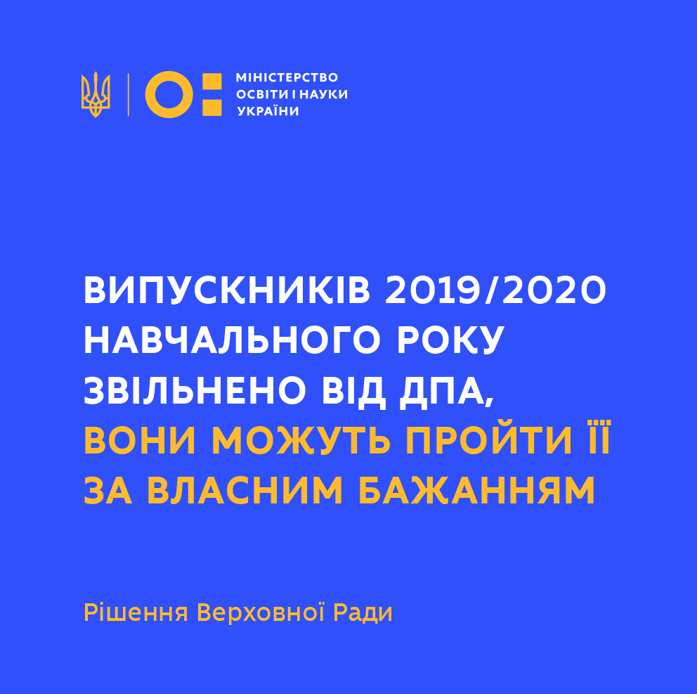 рышення ВР ДПА 2020