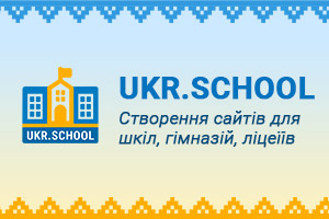 Ukrschool School