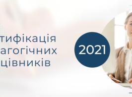 сертифікація педагогів 2021